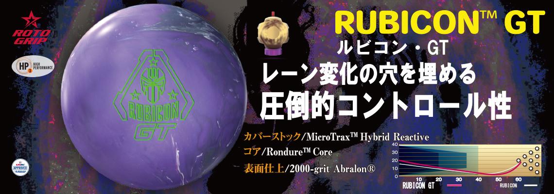 ルビコン・GT RUBICON GT
