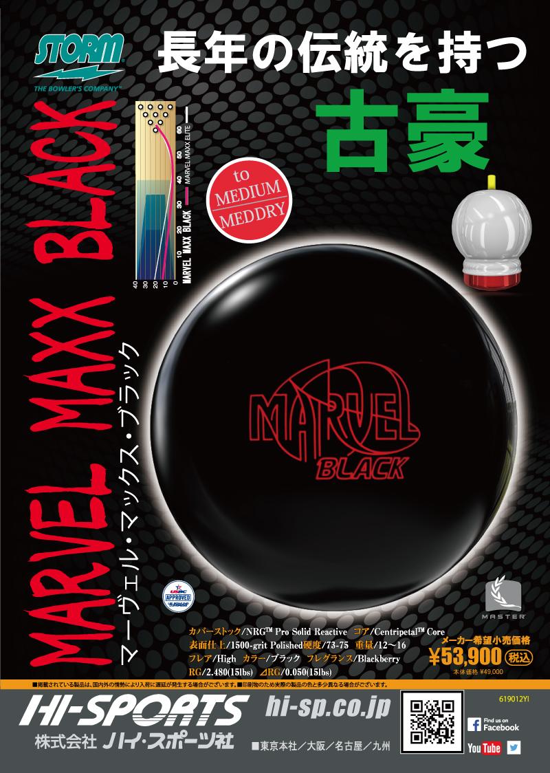 マーヴェル・マックス・ブラックMARVEL MAXX BLACKカタログ